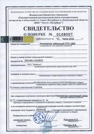 Сертификация кат.5е стандарты качества исо 9001-2008